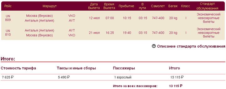 Недорогие авиабилеты из Москвы в Турцию от Bravoavia